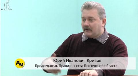 ТВ передача. Юрий Иванович Кривов
