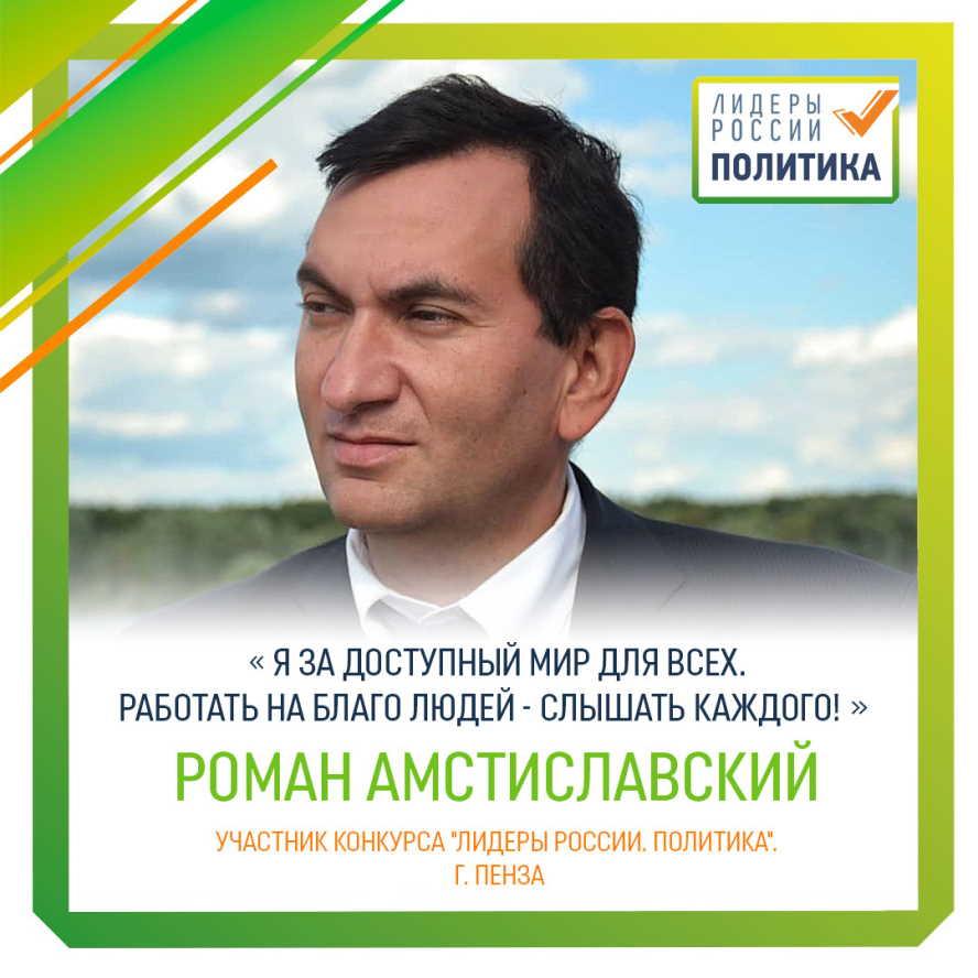 Роман Амстиславский